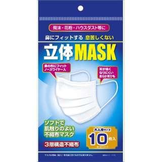 不織布 立体マスク 10枚入 SMML-01