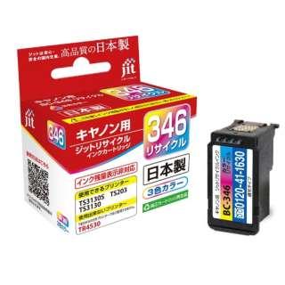 JIT-C346C 互換リサイクルインクカートリッジ [キヤノン BC-346] 3色カラー