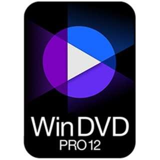 WinDVD Pro 12 [Windows用] 【ダウンロード版】