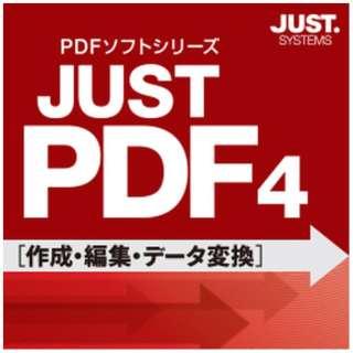 JUST PDF 4 [作成・編集・データ変換] 通常版 [Windows用] 【ダウンロード版】
