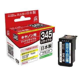 JIT-C345B キヤノン Canon:BC-345 ブラック対応 ジット リサイクルインク カートリッジ JIT-C345B [キヤノン BC-345] ブラック