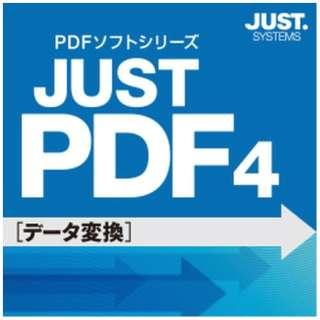 JUST PDF 4 [データ変換] 通常版 [Windows用] 【ダウンロード版】