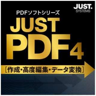 JUST PDF 4 [作成・高度編集・データ変換] 通常版 [Windows用] 【ダウンロード版】