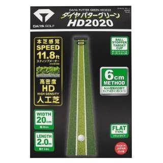 パターマット パターグリーンHD2020(幅200×長さ2000mm) TR-475