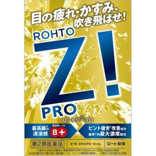 【第2類医薬品】ロートジープロd