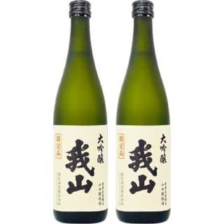 大吟醸 我山セット 720ml 2本【日本酒・清酒】