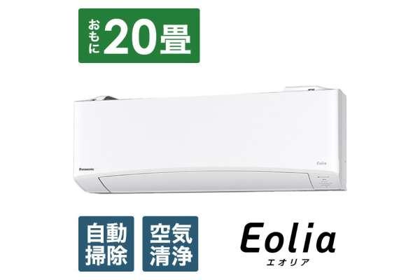 パナソニック「Eolia(エオリア)EXBKシリーズ」CS-630DEX2BK-W