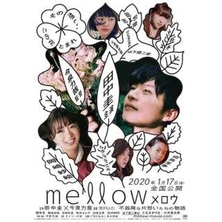 mellow 【DVD】