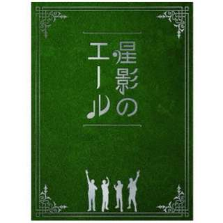 GReeeeN/ 星影のエール 限定プレミアムエール一番星(初回限定盤) 【CD】