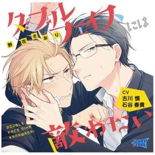 古川慎/石谷春貴:ダブルフェイスには敵わない 【CD】