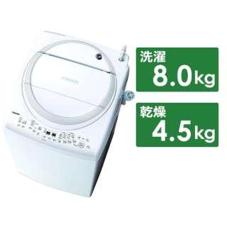 タテ型洗濯乾燥機 ZABOON(ザブーン) グランホワイト AW-8V9-W [洗濯8.0kg /乾燥4.5kg /ヒーター乾燥(排気タイプ)]