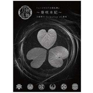 刀剣男士 formation of 葵咲/ ミュージカル『刀剣乱舞』 ~葵咲本紀~ 初回限定盤B 【CD】