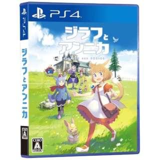 ジラフとアンニカ 【PS4】