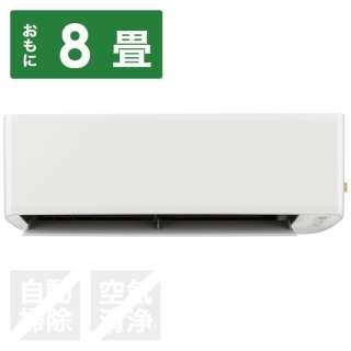 ATHA2511-W エアコン [おもに8畳用 /100V]