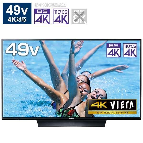 液晶テレビ VIERA(ビエラ) TH-49HX850 [49V型 /4K対応 /BS・CS 4Kチューナー内蔵 /YouTube対応 /Bluetooth対応] 【お届け地域限定商品】