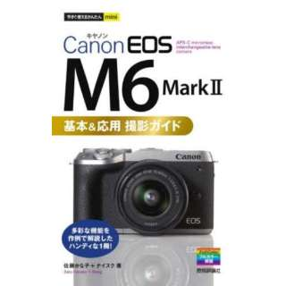 Canon EOS M6 Mark 2基本&応用撮影ガイド