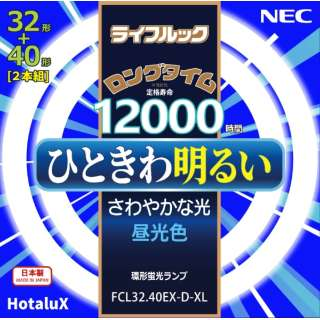 FCL3240EXDXL 環形蛍光灯 [昼光色]