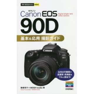 Canon EOS 90D基本&応用撮影ガイド