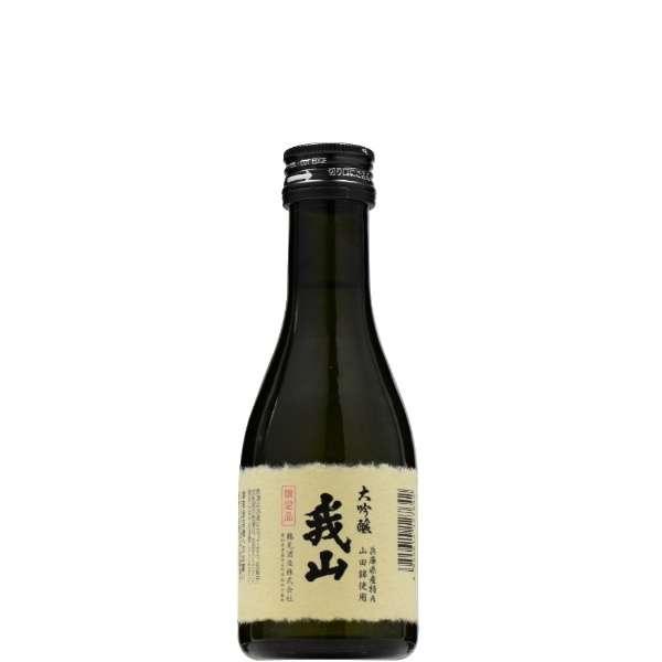 大吟醸 我山 180ml【日本酒・清酒】