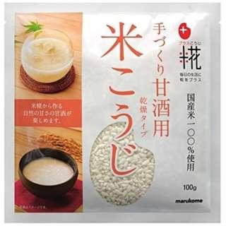 プラス麹 国産米使用 米こうじ