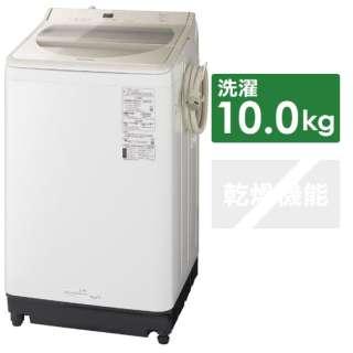 NA-FA100H8-N 全自動洗濯機 シャンパン [洗濯10.0kg /乾燥機能無 /上開き]