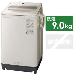 NA-FA90H8-C 全自動洗濯機 ストーンベージュ [洗濯9.0kg /乾燥機能無 /上開き]
