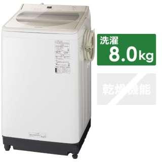 NA-FA80H8-N 全自動洗濯機 シャンパン [洗濯8.0kg /乾燥機能無 /上開き]