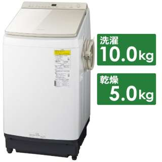 NA-FW100K8-N 縦型洗濯乾燥機 シャンパン [洗濯10.0kg /乾燥5.0kg /ヒーター乾燥(水冷・除湿タイプ) /上開き]