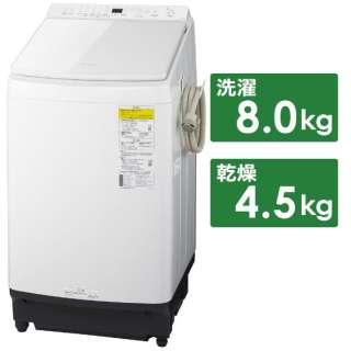 NA-FW80K8-W 縦型洗濯乾燥機 ホワイト [洗濯8.0kg /乾燥4.5kg /ヒーター乾燥(水冷・除湿タイプ) /上開き]