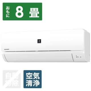 AY-L25N-W エアコン 2020年 L-Nシリーズ ホワイト系 [おもに8畳用 /100V]