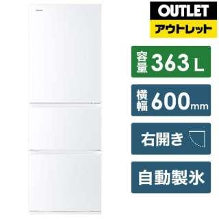 【アウトレット品】 GR-R36S-WT 冷蔵庫 VEGETA(ベジータ)Sシリーズ グレインホワイト [3ドア /右開きタイプ /363L] 【生産完了品】