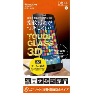 iPhone SE(第2世代) 8 / 7 ガラスフィルム TOUGH GLASS 3D 二次硬化処理 化学強化ガラス アルミノシリケート 指すべりが良い 割れにくい ★実機装着確認済み 強力吸着タイプ DG-IP9DM3FBK DG-IP9DM3FBK
