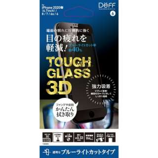 iPhone SE(第2世代) 8 / 7 ガラスフィルム TOUGH GLASS 3D 二次硬化処理 化学強化ガラス アルミノシリケート 目に優しい 割れにくい ★実機装着確認済み 強力吸着タイプ DG-IP9DB3FBK DG-IP9DB3FBK