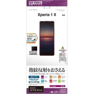 Xperia 1 II フィルム 反射防止 T2339XP12