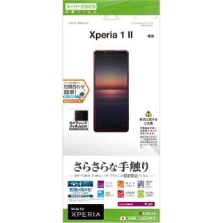 Xperia 1 II さらさらフィルム 反射防止 R2341XP12