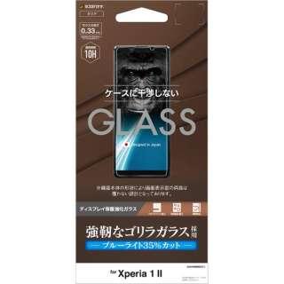 Xperia 1 II ゴリラパネル 0.33mm BLCガラス GGE2350XP12