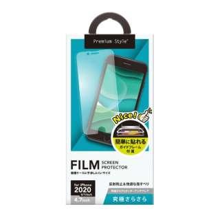 iPhone SE(第2世代) 治具付き 液晶保護フィルム 究極さらさら PG-20MTA02