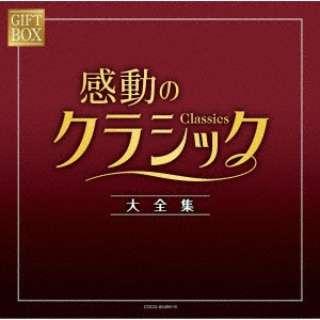 (クラシック)/ GIFT BOX 感動のクラシック大全集 【CD】