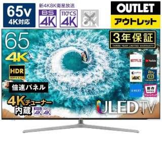 【アウトレット品】 65U7E 液晶テレビ [65V型 /4K対応 /BS・CS 4Kチューナー内蔵 /YouTube対応] 【生産完了品】