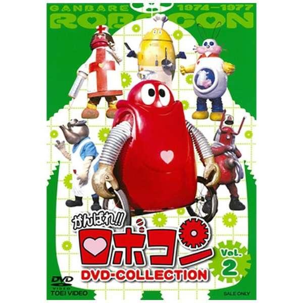 がんばれ!!ロボコン DVD-COLLECTION VOL.2 【DVD】 東映ビデオ Toei ...