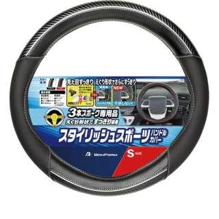 6763-01BK ハンドルカバー FTライン 3本スポーク用えぐり S:36.5~37.9cm ブラック