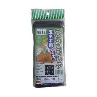 シンセイ 穴あきマルチ黒 9515 0.02mm シンセイ