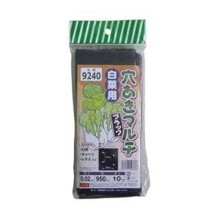 シンセイ 穴あきマルチ黒 9240 0.02mm シンセイ