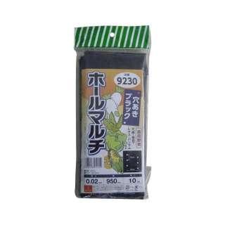 シンセイ 穴あきマルチ黒 9230 0.02mm シンセイ