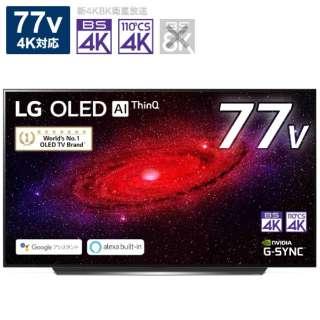 有機ELテレビ ブラック OLED77CXPJA [77V型 /4K対応 /BS・CS 4Kチューナー内蔵 /YouTube対応 /Bluetooth対応]