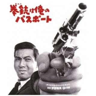 伊部晴美/ 拳銃(コルト)は俺のパスポート 【CD】
