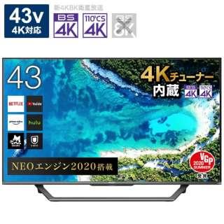 液晶テレビ U75Fシリーズ ヘアライングレー 43U75F [43V型 /4K対応 /BS・CS 4Kチューナー内蔵 /YouTube対応]