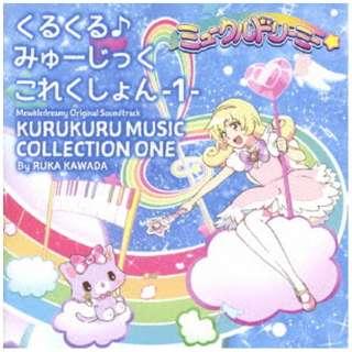 川田瑠夏/ ミュークルドリーミーオリジナルサウンドトラック くるくる♪みゅーじっくこれくしょん -1- 【CD】