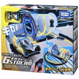 ギガストリーム GS-05 トルネードコースセット 【発売日以降のお届け】