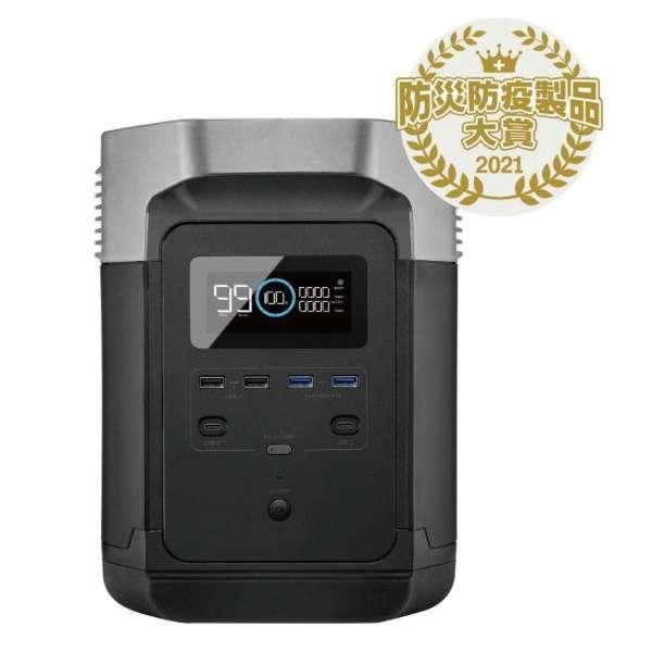 ポータブル電源 EFDELTA1300-JP